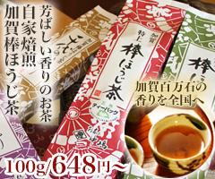 加賀棒茶 ほうじ茶