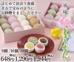 紙ふうせん 金沢菓子 高木屋