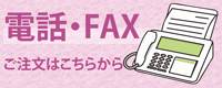 電話・FAX・メールでのご注文