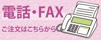 電話・FAX・メールでのご注文