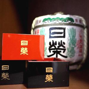 日榮 中村酒造