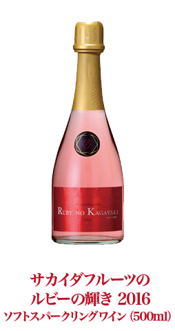 ruby2016sparkling