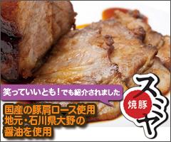 スミヤ精肉店 焼豚