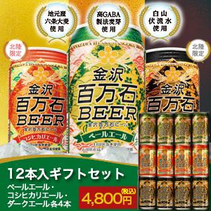 rakuten-hyakumangoku12