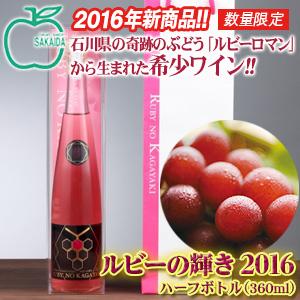rubyromanwine2016