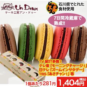 kanazawamacaron51