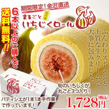 ichizikuroll-yahoo-350x350