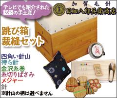 目細八郎兵衛商店 跳び箱 裁縫セット